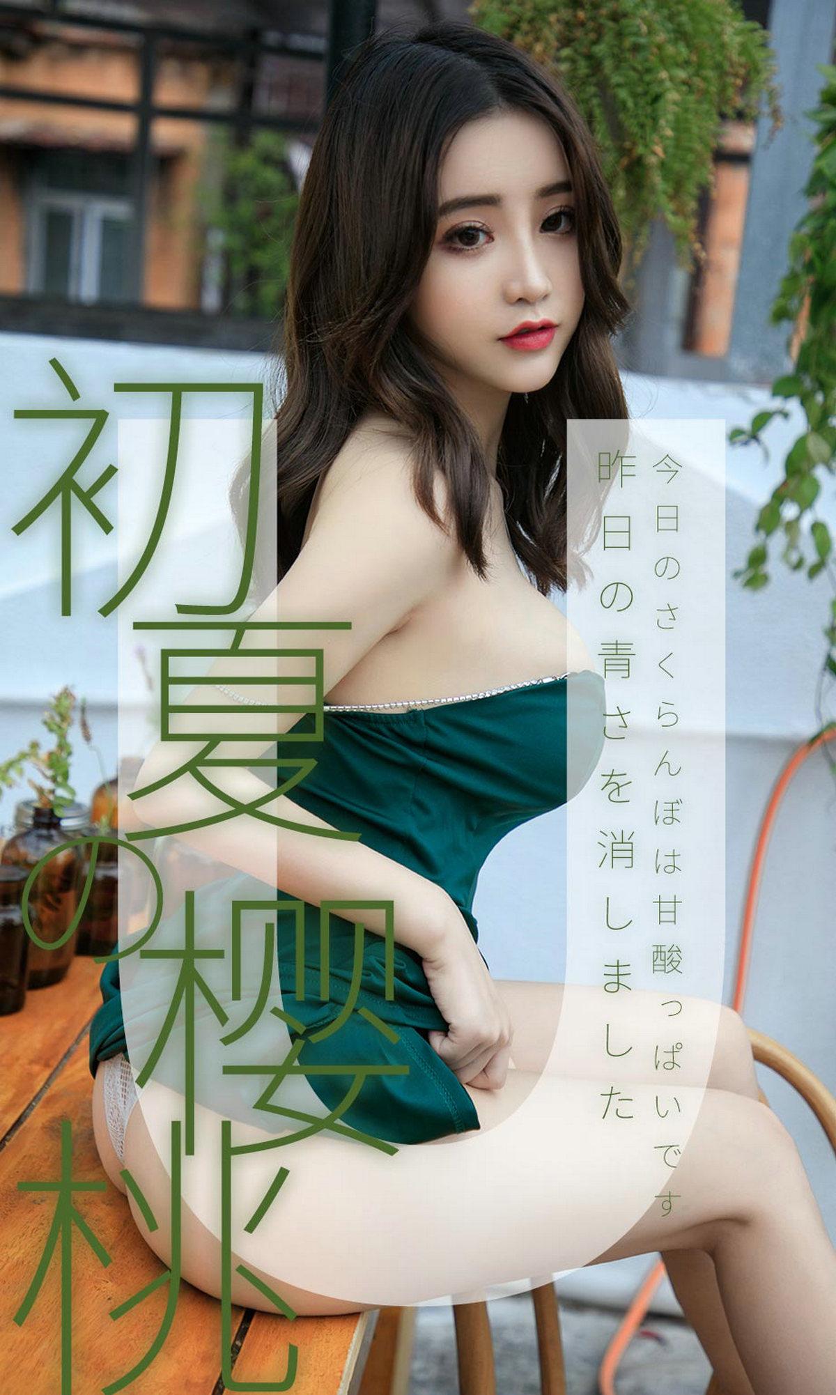 [Ugirls]爱尤物 No.1433 初夏的樱桃 绯月樱C