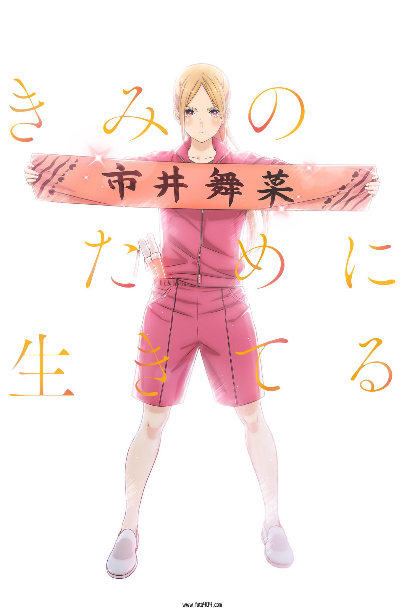 神推登上武道馆我就死而无憾 动画在线 1月新番 动漫在线