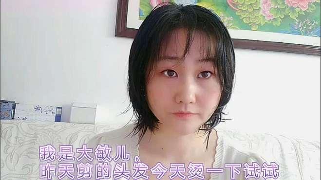 小姐姐剪掉5年长发变短发,自学在家烫发,判若两人,赶紧收藏!