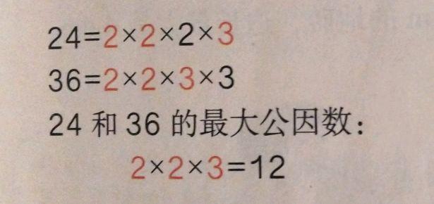 五年级数学下册,最大公因数的多种求法,有一种方法最简便