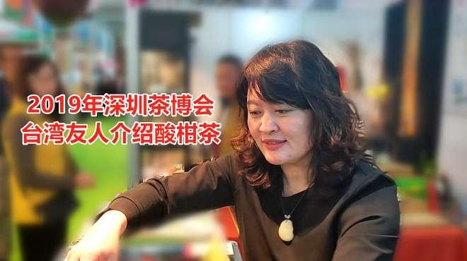深圳茶博会,采访来自青岛的阿兴师傅及台湾友人介绍当地酸柑茶