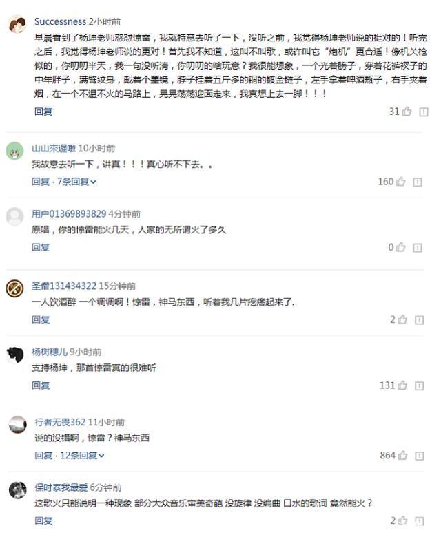 杨坤怼《惊雷》是神马东西,原唱回应:比你任何一首歌都火
