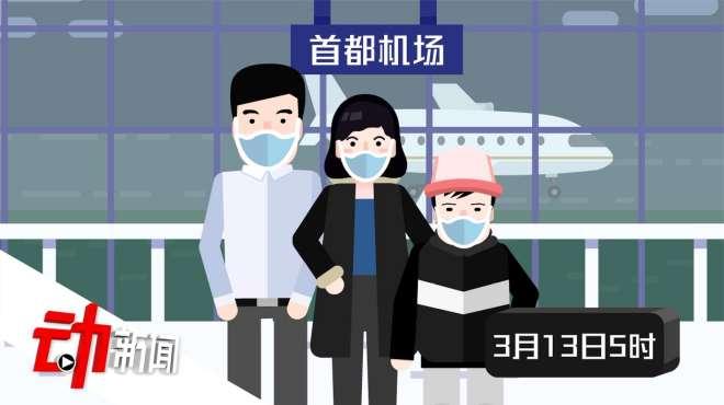 北京警方对美输入病例黎某立案侦查:在美多次就诊 服退烧药登机