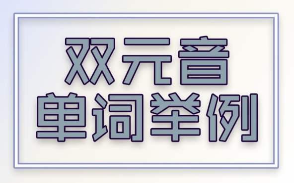 「口语第4课O04」双元音单词发音举例