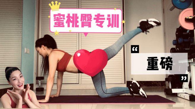 蜜桃臀专门训练 是时候告别扁平下垂的臀部了 翘臀训练不可错过