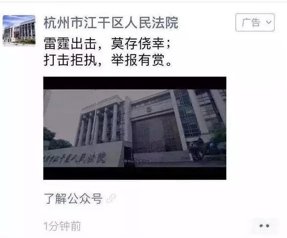 女子欠钱1.77亿,杭州一法院朋友圈悬赏886万抓老赖!