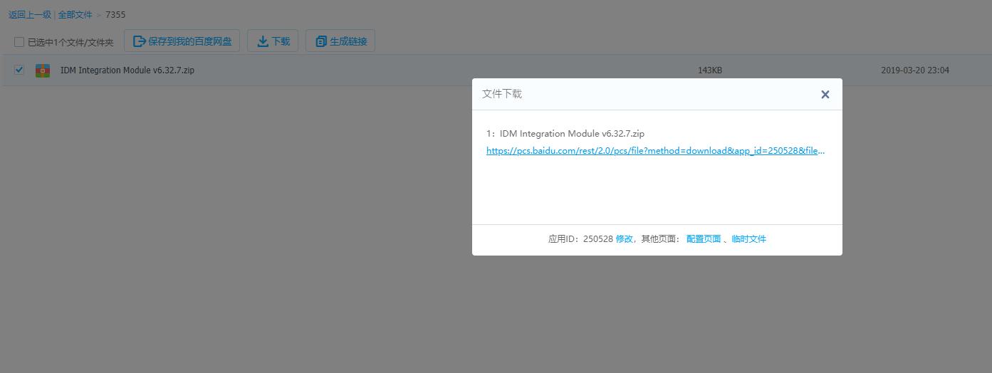 IDM Windows下载神器 Internet Download Manager 正版 IDM 小众软件 第6张