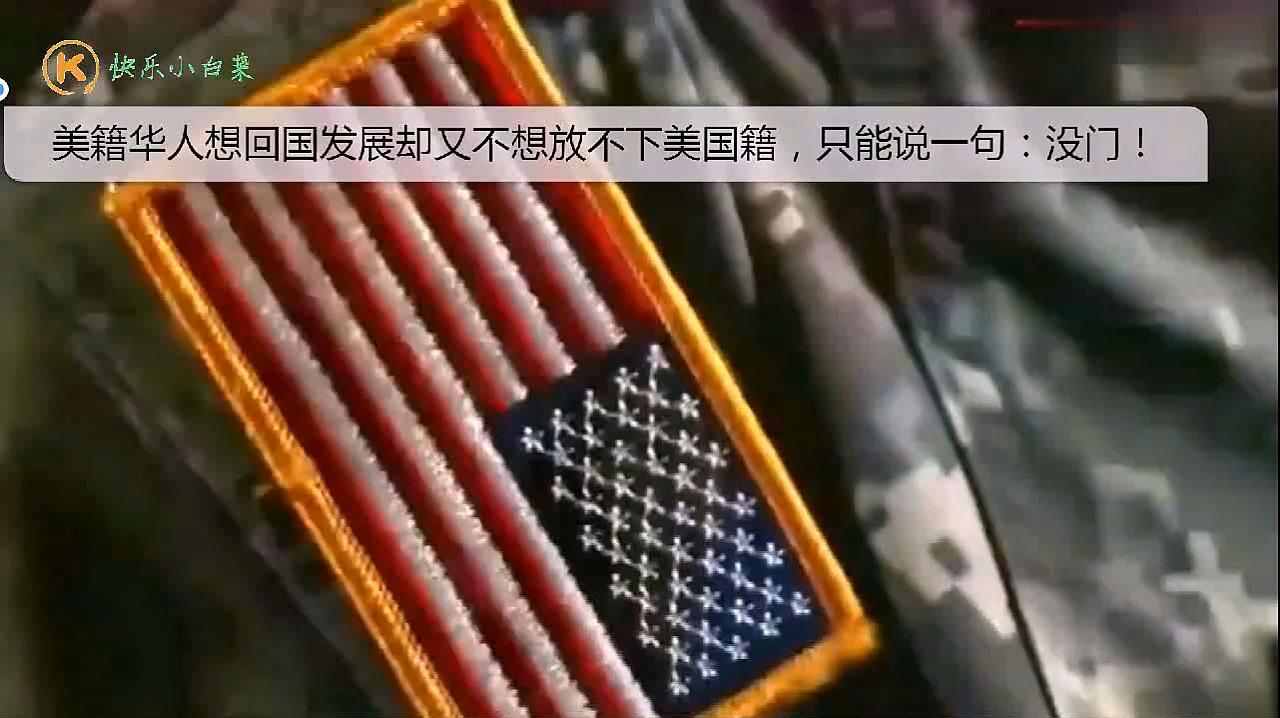 美籍华人想回国却又不想放不下美国籍,只能说一句:没门!