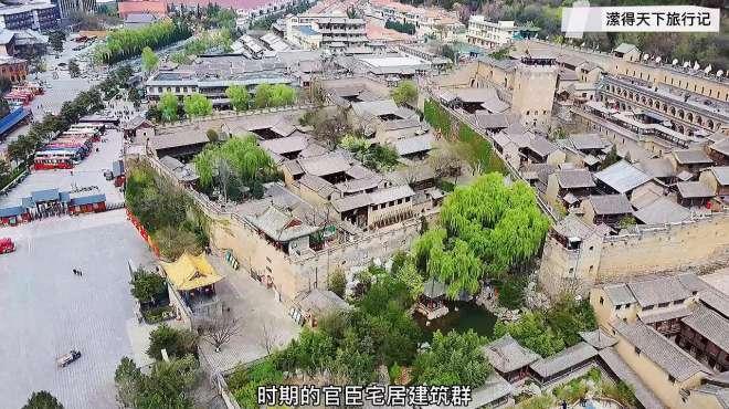 晋城5A级景区也免费了,航拍皇城相府太壮观,最少提前一星期预约