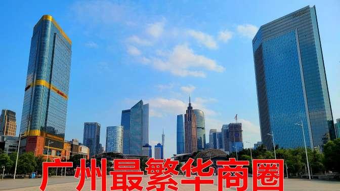 实拍广州最繁华地带,广州天河城商业圈,太气派了不愧是一线城市