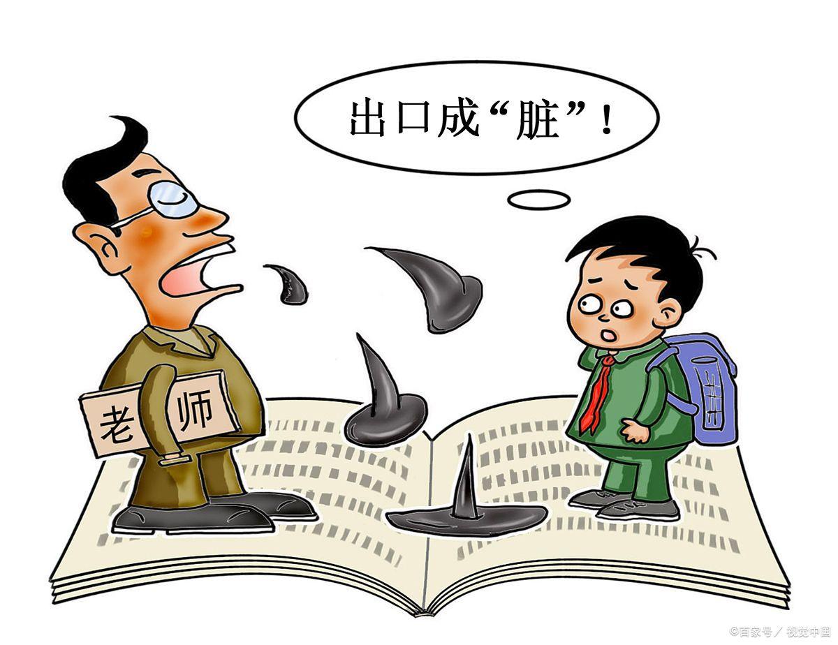 孩子喜欢说脏话该怎么办?家长应针对背后的原因合理教育!