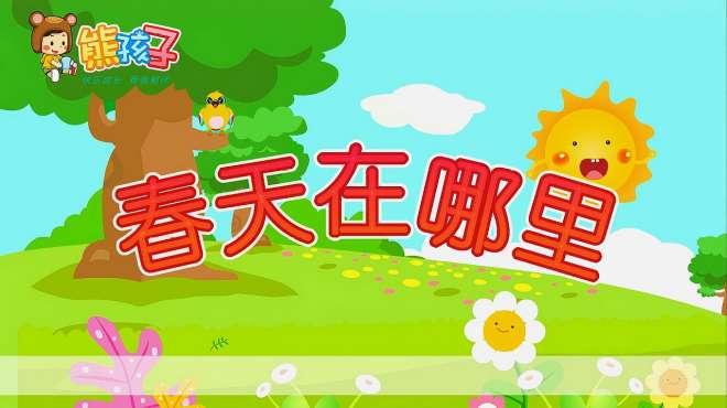 春天在哪里  儿歌童谣视频播放
