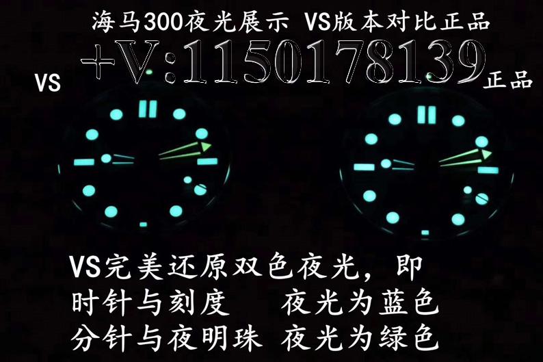 教您VS厂欧米茄新海马300蓝盘升级哪些地方?如何鉴别?