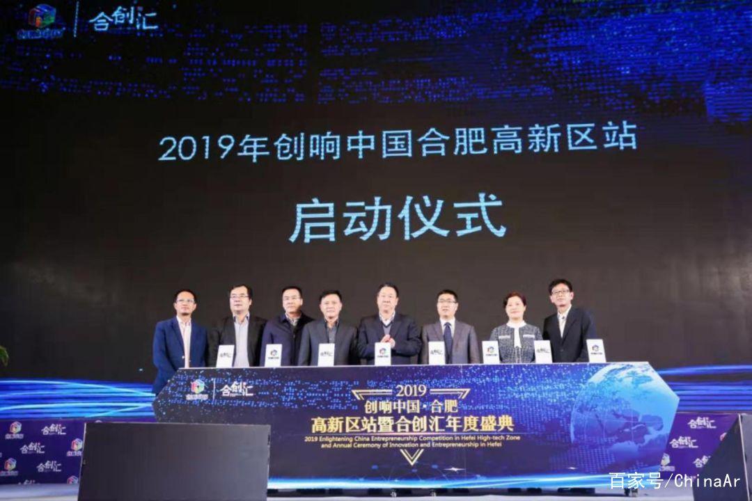 2019年创响中国合肥高新区站暨合创汇年度盛典成功举办 ar娱乐_打造AR产业周边娱乐信息项目 第4张