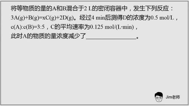 用万能的三段式解化学反应速率题目1