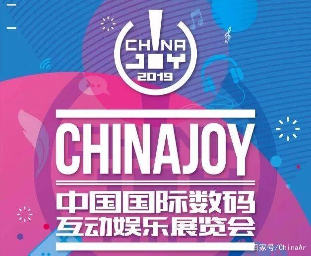 ChinaJoy2019 3D AR酷炫体验游戏崭露头角 AR资讯 第1张