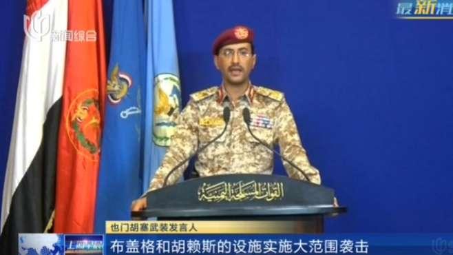 沙特:两处石油设施遭无人机袭击 胡塞武装宣称负责