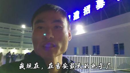 江西吉安最大电子厂,一个月6000,工厂环境不错,都开车上班