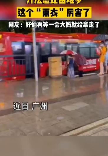 只要思想不滑坡,方法总比困难多,这个雨衣厉害了,网友:好怕再等一会大妈就给拿走了