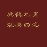 #刘筱亭#二哥这声音有大太监的味道了